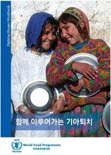 [WFP 한국어 소개책자] 함께 이루어가는 기아퇴치